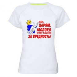 Женская спортивная футболка Царям надо выдавать молоко за вредность - FatLine