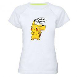 Женская спортивная футболка Catch me if you can - FatLine