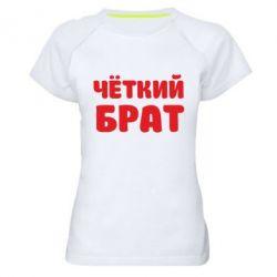 Женская спортивная футболка Чёткий брат - FatLine