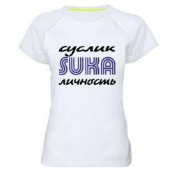 Женская спортивная футболка Cуслик личность - FatLine