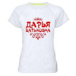 Женская спортивная футболка Дарья Батьковна - FatLine