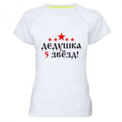Женская спортивная футболка Дедушка 5 звезд - FatLine