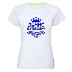 Жіноча спортивна футболка Денис Батькович