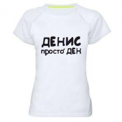 Жіноча спортивна футболка Денис просто Ден