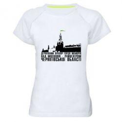 Женская спортивная футболка Державний прапор гордо майорів над Москвою-райцентром Чернігівської області