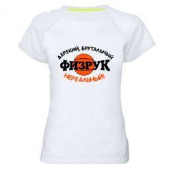 Женская спортивная футболка Дерзкий, брутальный, физрук нереальный - FatLine