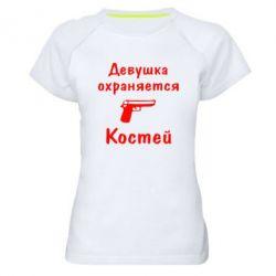 Женская спортивная футболка Девушка охраняется Костей - FatLine