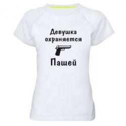 Женская спортивная футболка Девушка охраняется Пашей - FatLine