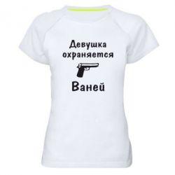 Женская спортивная футболка Девушка охраняется Ваней - FatLine