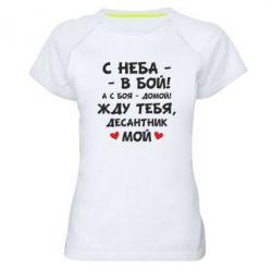 Женская спортивная футболка Девушке, жене десантника