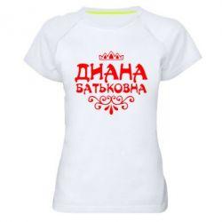 Женская спортивная футболка Диана Батьковна - FatLine