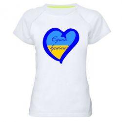 Женская спортивная футболка Єдина країна Україна (серце) - FatLine