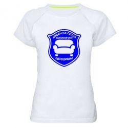 Женская спортивная футболка Диванна сотня. Євродиван - FatLine