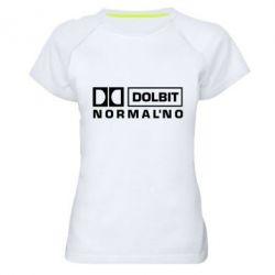 Женская спортивная футболка Dolbit Normal'no - FatLine