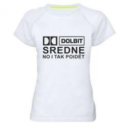 Женская спортивная футболка Долбит средне, но и так пойдет - FatLine
