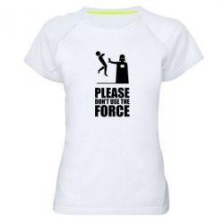 "Женская спортивная футболка ""Don't use the forse"" - FatLine"