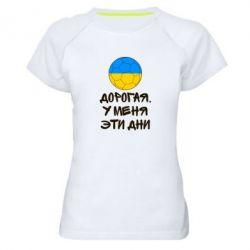 Женская спортивная футболка Дорогая, у меня эти дни - FatLine
