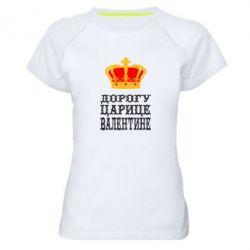 Женская спортивная футболка Дорогу царице Валентине - FatLine