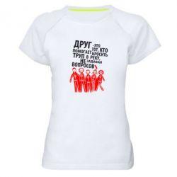 Женская спортивная футболка Друг (Отбросы) - FatLine