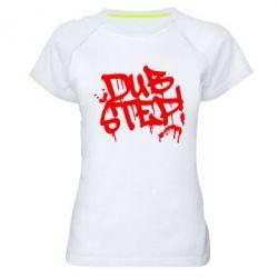 Женская спортивная футболка Dub Step Граффити