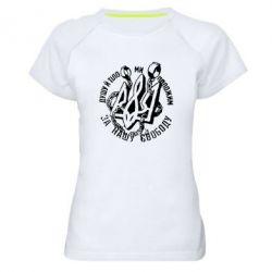 Женская спортивная футболка Душу й тіло ми положим за свою свободу! - FatLine