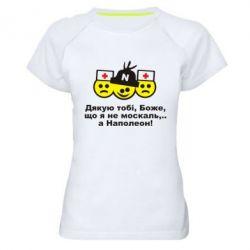 Женская спортивная футболка Дякую тобі, Боже, що я не москаль...А Наполеон! - FatLine
