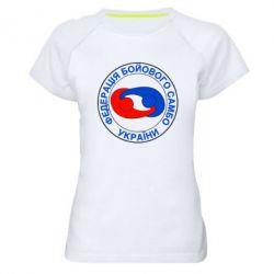 Женская спортивная футболка Федерация Боевого Самбо Украина - FatLine