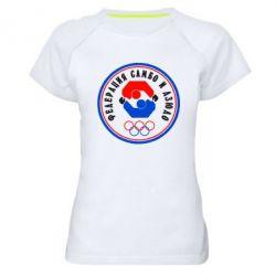 Женская спортивная футболка Федерация Самбо и Дзюдо - FatLine