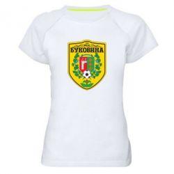 Женская спортивная футболка ФК Буковина Черновцы - FatLine