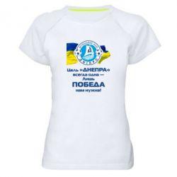 Купить Женская спортивная футболка ФК Днепр гимн, FatLine
