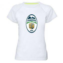 Женская спортивная футболка ФК Говерла Ужгород - FatLine