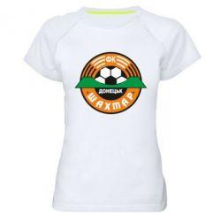 Женская спортивная футболка ФК Шахтар - FatLine