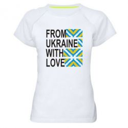 Женская спортивная футболка From Ukraine with Love (вишиванка)