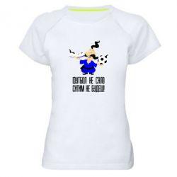 Женская спортивная футболка Футбол - не сало, ситим не будеш - FatLine