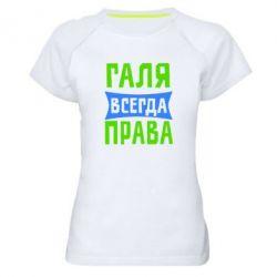 Женская спортивная футболка Галя всегда права - FatLine
