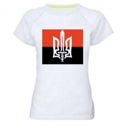 Женская спортивная футболка Герб Правого Сектору - FatLine