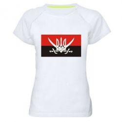 Женская спортивная футболка Герб та шаблі - FatLine
