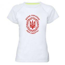 Женская спортивная футболка Герб України з візерунком - FatLine