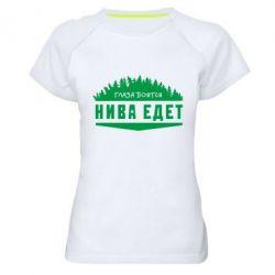 Женская спортивная футболка Глаза боятся, Нива едет - FatLine