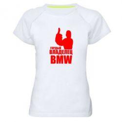 Женская спортивная футболка Гордый владелец BMW - FatLine