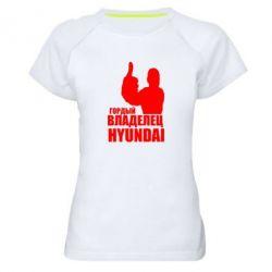 Женская спортивная футболка Гордый владелец HYUNDAI - FatLine