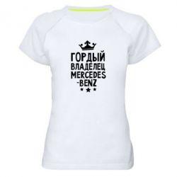 Женская спортивная футболка Гордый владелец Mercedes - FatLine