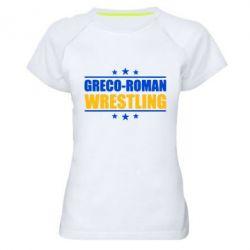 Женская спортивная футболка Greco-Roman Wrestling - FatLine