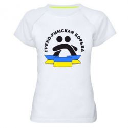 Женская спортивная футболка Греко-римская - FatLine