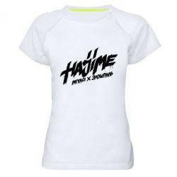 Женская спортивная футболка Hajime - FatLine