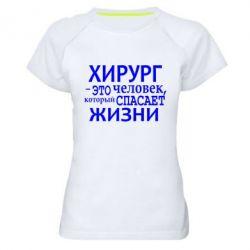 Женская спортивная футболка Хирург спасает жизни - FatLine