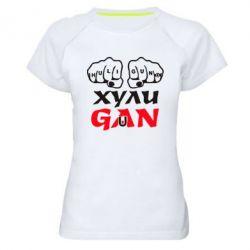 Женская спортивная футболка Хулиган