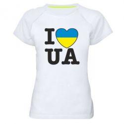 Женская спортивная футболка I love UA - FatLine