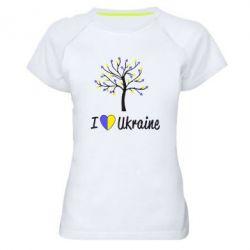 Женская спортивная футболка I love Ukraine дерево - FatLine