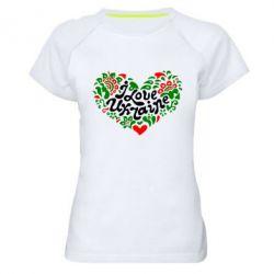 Женская спортивная футболка I love Ukraine heart - FatLine